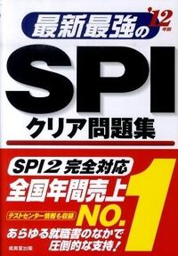 最新最強のSPIクリア問題集 '12年版