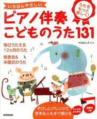 いちばんやさしいピアノ伴奏こどものうた131 / うたをもっと楽しく!