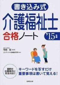 書き込み式介護福祉士合格ノート '15年版