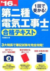 第二種電気工事士合格テキスト '16年版 / 1回で受かる!