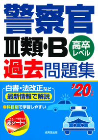 警察官Ⅲ類・B過去問題集 '20年版