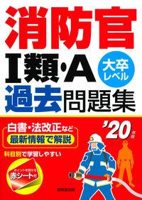 消防官Ⅰ類・A過去問題集 '20年版