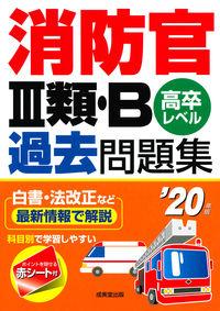 消防官Ⅲ類・B過去問題集 '20年版