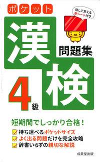 ポケット漢検4級問題集