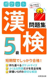 ポケット漢検5級問題集