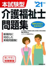 本試験型 介護福祉士問題集 '21年版