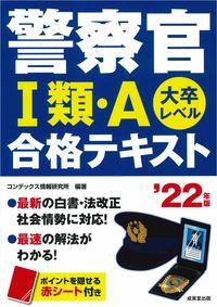 警察官Ⅰ類・A 合格テキスト '22年版