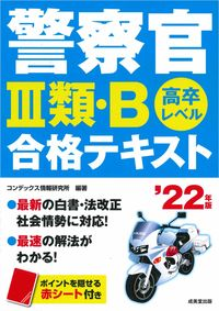 警察官Ⅲ類・B 合格テキスト '22年版