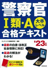 警察官Ⅰ類・A 合格テキスト '23年版