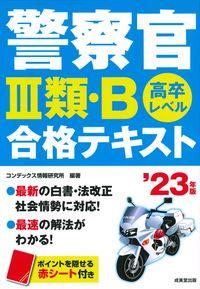 警察官Ⅲ類・B 合格テキスト '23年版
