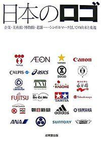 日本のロゴ / 企業・美術館・博物館・老舗...シンボルマークとしての由来と変遷