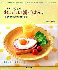 つくりたくなるおいしい朝ごはん。