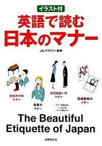 イラスト付 英語で読む日本のマナー