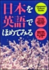 日本を英語でほめてみる
