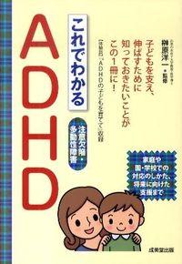 これでわかるADHD 注意欠陥・多動性障害