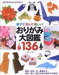 おりがみ大図鑑136 / 親子で遊んで楽しい!