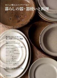 暮らしの器・器使いと料理 / おいしい暮らしとインテリアvol.2