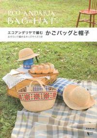 エコアンダリヤで編むかごバッグと帽子 = ECO・ANDARIA BAG & HAT : おそろいで編めるキッズサイズつき