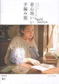 リネンとコットンでつくる着心地いい手編み服 : Natural knit wear