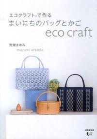 エコクラフトで作る まいにちのバッグとかご