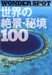 世界の絶景・秘境100 / WONDER SPOT