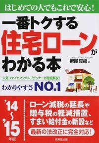 一番トクする住宅ローンがわかる本 '14~'15年版 / はじめての人でもこれで安心!