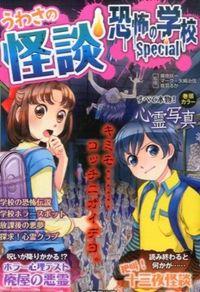 うわさの怪談恐怖の学校Special
