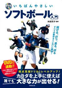 いちばんやさしいソフトボール入門 / DVD付