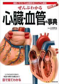 ぜんぶわかる心臓・血管の事典