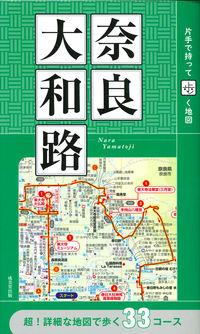 片手で持って歩く地図 奈良・大和路