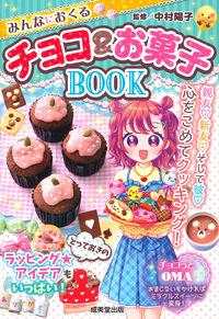 みんなにおくるチョコ&お菓子BOOK