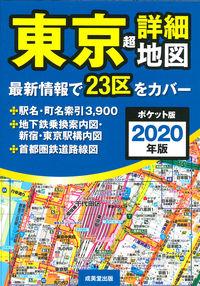 ポケット版 東京超詳細地図 2020年版