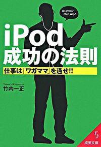 iPod成功の法則 / 仕事は「ワガママ」を通せ!!