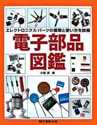 電子部品図鑑 / エレクトロニクス・パーツの種類と使い方を詳解