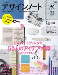 デザインノート no.50 / デザインのメイキングマガジン