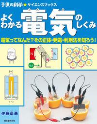 よくわかる電気のしくみ : 電気ってなんだ?その正体・発電・利用方法を知ろう
