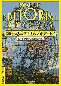 20世紀エディトリアル・オデッセイ / 時代を創った雑誌たち