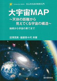 大宇宙MAP / 天体の距離から見えてくる宇宙の構造