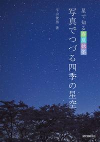 写真でつづる四季の星空 / 星から知る春夏秋冬