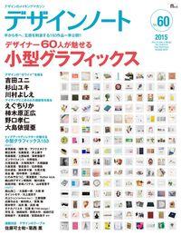デザインノート no.60 / デザインのメイキングマガジン