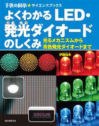 よくわかる LED・発光ダイオードのしくみ: 光るメカニズムから青色発光ダイオードまで (子供の科学★サイエンスブックス)
