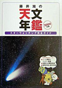 藤井旭の天文年鑑 2004年版 / スターウォッチング完全ガイド