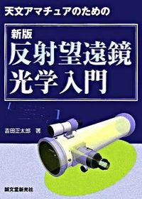 天文アマチュアのための反射望遠鏡光学入門