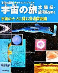 宇宙の旅 / 太陽系・銀河系をゆく