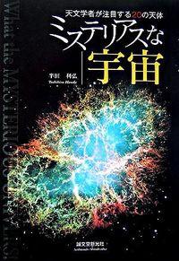 ミステリアスな宇宙 / 天文学者が注目する20の天体
