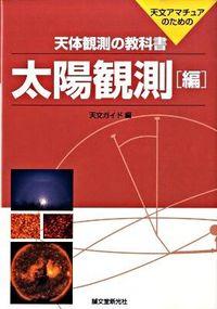 天体観測の教科書 太陽観測編 / 天文アマチュアのための