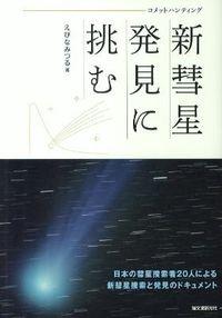 コメットハンティング新彗星発見に挑む