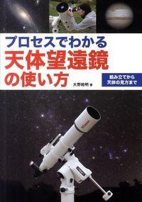 プロセスでわかる天体望遠鏡の使い方 / 組み立てから天体の見方まで