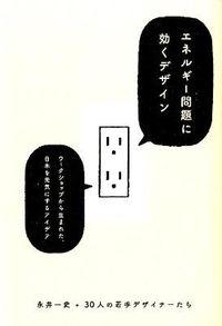 エネルギー問題に効くデザイン