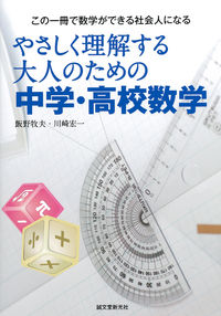 やさしく理解する大人のための中学・高校数学 この一冊で数学ができる社会人になる